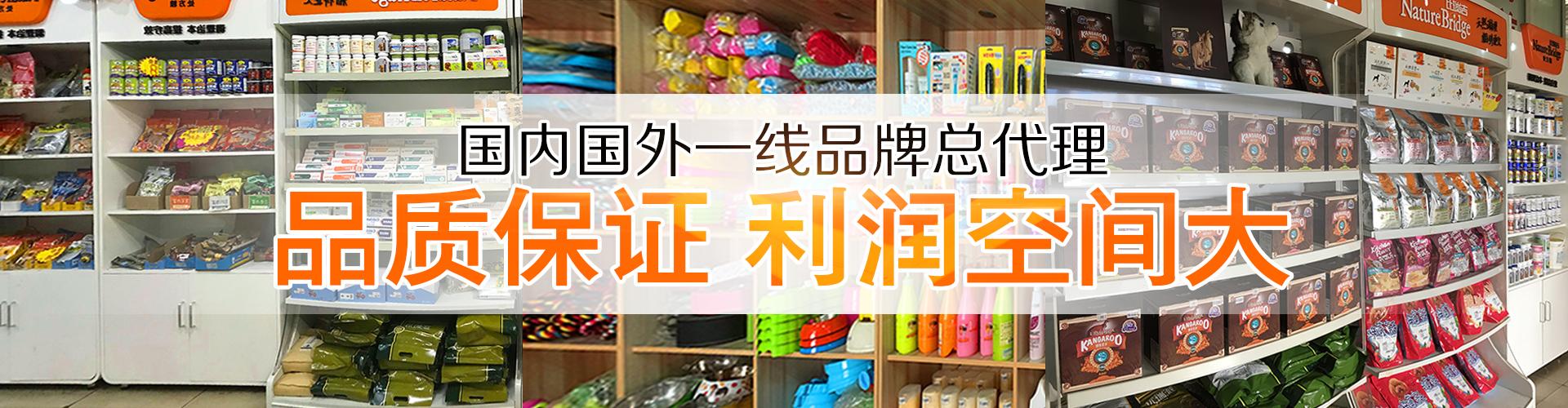 宠物用品批发市场